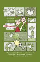 Книга Виховання надзвичайної дитини