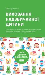 Виховання надзвичайної дитини (нова обкл.) - фото обкладинки книги
