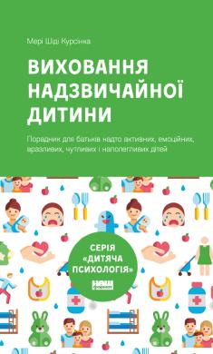 Виховання надзвичайної дитини (нова обкл.) - фото книги