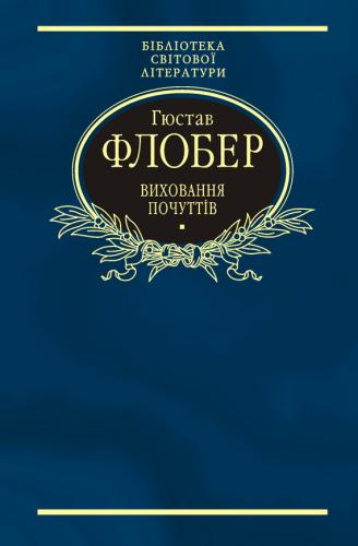 Книга Виховання почуттів