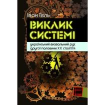 Книга Виклик системі: український визвольний рух другої половини XX століття