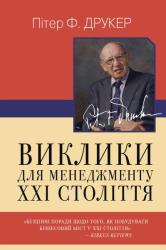 Виклики для менеджменту XXI століття - фото обкладинки книги
