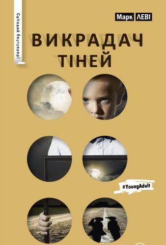 Книга Викрадач тіней