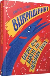 Викрадення! Гаряче літо Ракети на чотирьох лапах - фото обкладинки книги