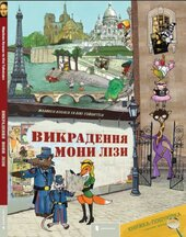 Викрадення Мони Лізи - фото обкладинки книги