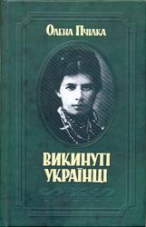 Викинуті українці - фото обкладинки книги