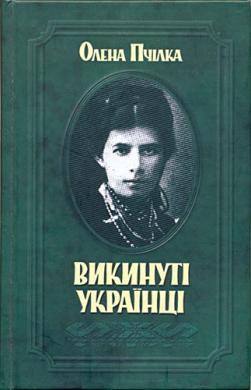 Книга Викинуті українці