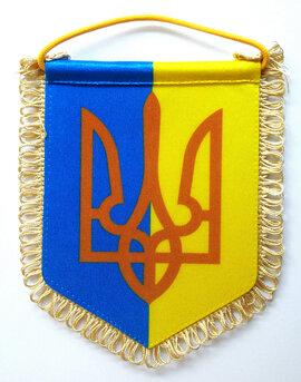 """Вимпел """"України з бахрамою (12*14см) - фото книги"""