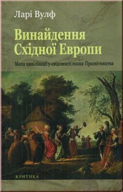 Винайдення Східної Європи. Мапа цивілізації у свідомості епохи Просвітництва - фото книги