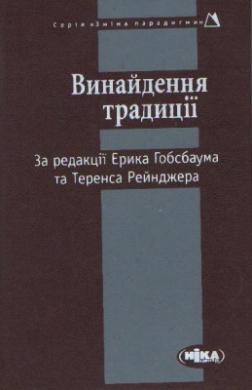 Винайдення традиції - фото книги