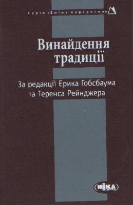 Книга Винайдення традиції