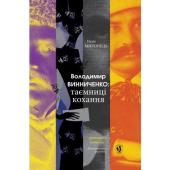 Винниченко: таємниці кохання - фото обкладинки книги
