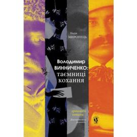 Винниченко: таємниці кохання - фото книги