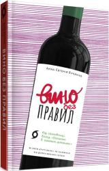 Вино без правил - фото обкладинки книги
