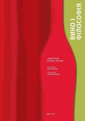 Книга Вино і філософія
