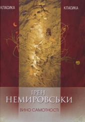 Вино самотності - фото обкладинки книги