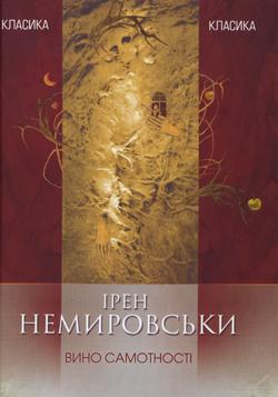 Книга Вино самотності