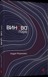Винова гора - фото обкладинки книги