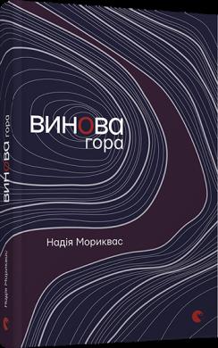 Винова гора - фото книги