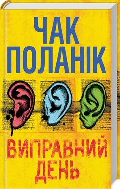 Виправний день - фото книги