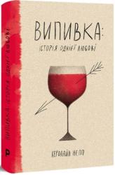 Випивка: Історія однієї любові - фото обкладинки книги