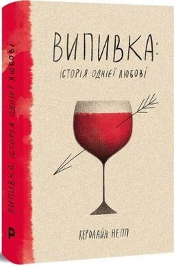 Випивка: Історія однієї любові - фото книги