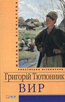 Вир - фото книги