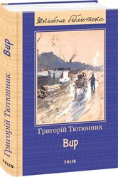Вир - фото обкладинки книги