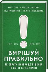 Вирішуй правильно! Як обрати найкраще рішення в житті та на роботі - фото обкладинки книги