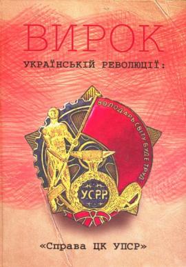Вирок Українській революції: «Справа ЦК УПСР» - фото книги