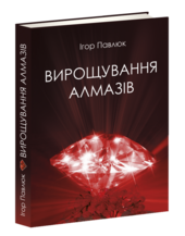 Вирощування алмазів - фото обкладинки книги