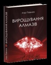 Книга Вирощування алмазів