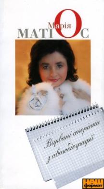 Вирвані сторінки з автобіографії - фото книги
