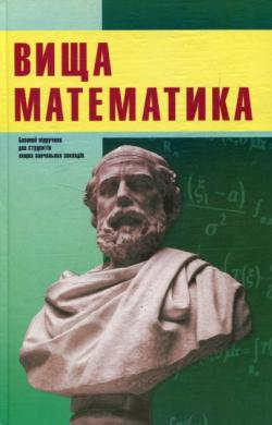 Вища математика - фото книги