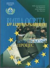 Вища освіта і Болонський процес: навчальний посібник - фото обкладинки книги