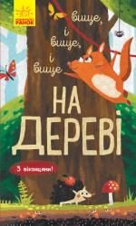 Вище і вище і вище на дереві - фото обкладинки книги