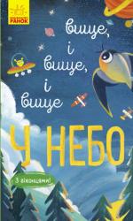Вище і вище і вище у небо - фото обкладинки книги