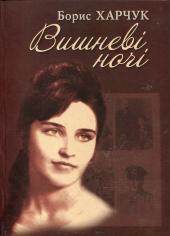 Вишневі ночі - фото обкладинки книги