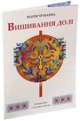 Вишивання долі - фото обкладинки книги