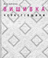 Вишивка Чернігівщини - фото обкладинки книги