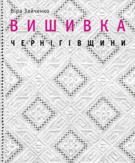 Вишивка Чернігівщини - фото книги