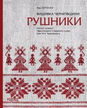 Вишивка Чернігівщини. РУШНИКИ - фото обкладинки книги