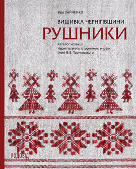 Вишивка Чернігівщини. РУШНИКИ - фото книги