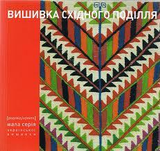 Книга Вишивка східного Поділля