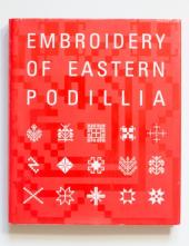 Вишивка східного Поділля - фото обкладинки книги