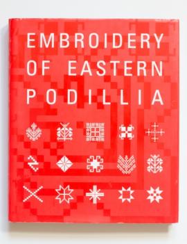 Вишивка східного Поділля - фото книги