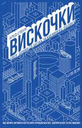 Вискочки. Uber, Airbnb та битва за Кремнієву долину - фото обкладинки книги