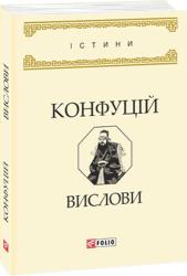 Вислови - фото обкладинки книги