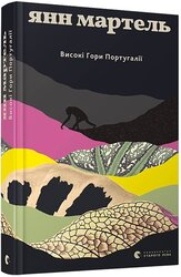 Високі гори Португалії - фото обкладинки книги