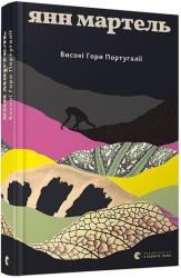 Книга Високі гори Португалії